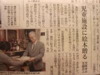 松本氏新聞.jpg