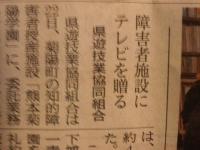瀬野氏新聞2.jpg
