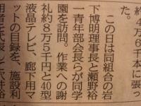 瀬野氏新聞1.jpg
