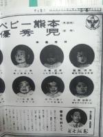 赤ちゃんコンテスト新聞.jpg